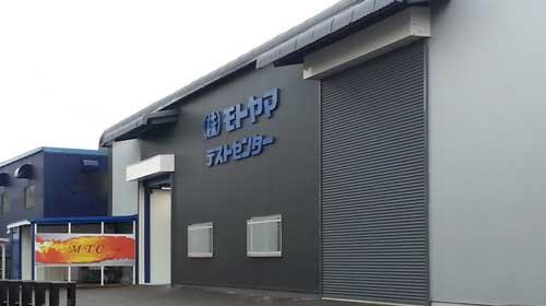 モトヤマ テストセンター
