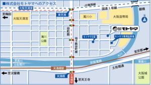 株式会社モトヤマ 本社へのアクセス